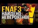 FNAF Приколы и пародии FNAF 3 - Найдено НЕВЕРОЯТНОЕ! Это...