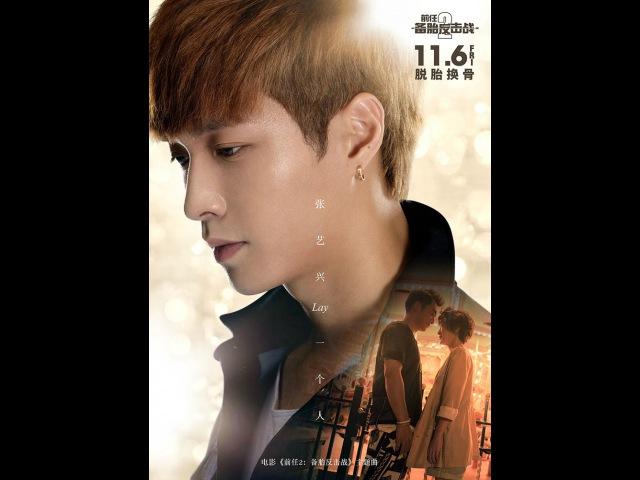 (Eng Sub/日本語字幕/한글자막) Ex Files 2 OST MV - One Person 一个人 Zhang Yixing Lay