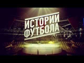 Истории футбола. Выпуск 09. Олег Романцев