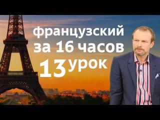 Полиглот французский за 16 часов. Урок 13 с нуля с Петровым
