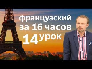 Полиглот французский за 16 часов. Урок 14 с нуля с Петровым