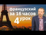 Полиглот французский за 16 часов. Урок 4 с нуля с Петровым