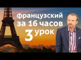 Полиглот французский за 16 часов. Урок 3 с нуля с Петровым