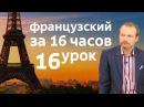 Французский за 16 часов. Урок 16 с нуля. Уроки французского языка с Петровым для начинающих