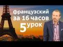 Французский за 16 часов. Урок 5 с нуля. Уроки французского языка с Петровым для начинающих