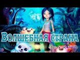 Мультфильмы для детей_ Волшебная страна 2015