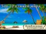 Лучшие пляжи мира. Топ 10 пляжей