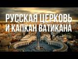 Ольга Четверикова. Русская церковь и капкан Ватикана.