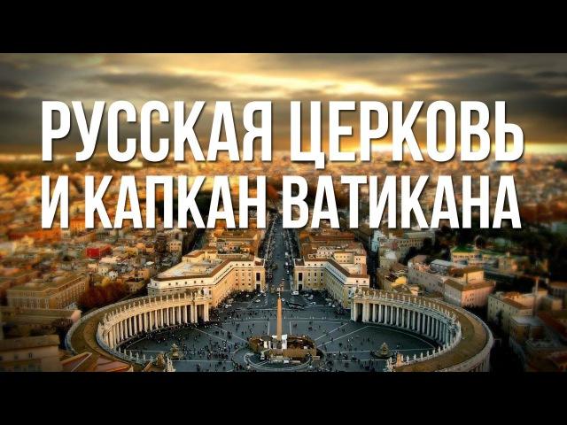 Ольга Четверикова. Русская церковь и капкан Ватикана