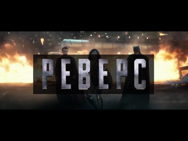 [РЕВЕРС] Бэтмен против Супермена (2016) Трейлер