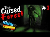 The Cursed Forest #3 прохождение ● инди хоррор ● РИТУАЛ ОЧИЩЕНИЯ!