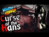 Curse of the Hans ● Прохождение ● Инди Хоррор