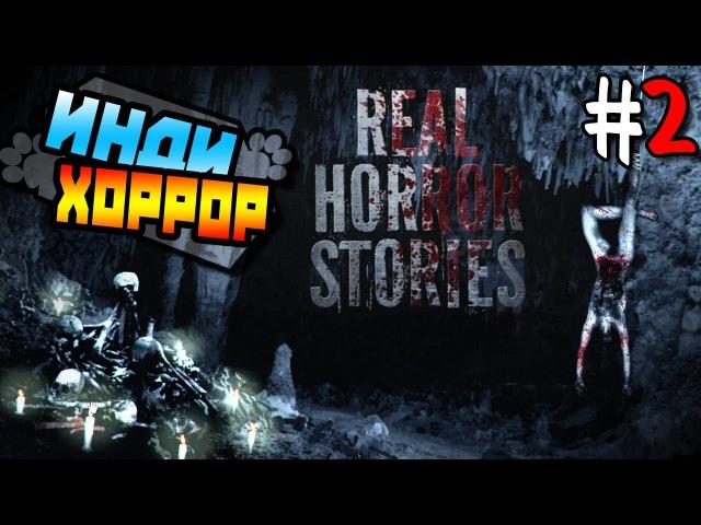 Real Horror Stories 2 прохождение ● инди хоррор ● ВИСЕЛЬНИКИ, ИЛИ КАК СДАЮТ НЕРВЫ!