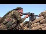 Свежий ролик от YPG:  Курдские бойцы атакуют террористов ИГИЛ