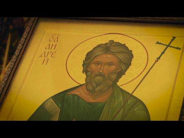 Небесный покровитель Святой Руси Апостол Андрей Первозванный и его крестный пу...