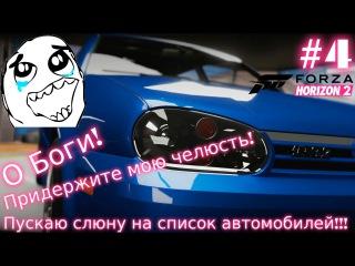 Forza Horizon 2. О Боги! Придержите мою челюсть! Пускаю слюну на список автомобилей!!!  (XboxONE) #4