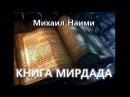 КНИГА МИРДАДА аудиокнига читает Nikosho