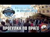 Road to BlizzCon: Прогулка по Праге