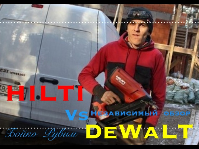 Независимый обзор Монтажных Пистолетов HILTI vs DeWaLT