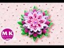 Мастер-класс Канзаши. Цветы из лент.Цветок Канзаши/ Kanzashi Flower.