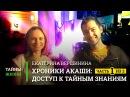 Хроники акаши. Как получить доступ к тайным знаниям — Екатерина Вершинина | Тайны Жизни 51 ч.1/2