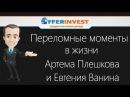 Переломные моменты в жизни Евгений Ванин и Артем Плешков Офферинвест
