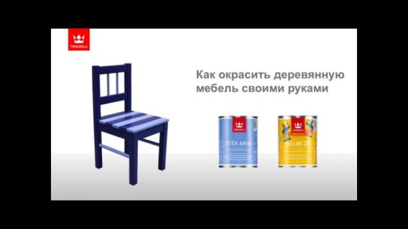 Как окрасить деревянную мебель своими руками. Тиккурила Хелми 30