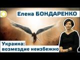 Елена Бондаренко. Украина: возмездие неизбежно. 26.01.2016 [Рассвет.ТВ]