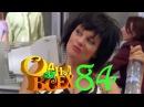 Одна за Всех - 84 серия 5 сезон