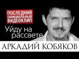 Последний видеоклип Аркадия КОБЯКОВА