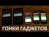 Nexus 7-2013 против Galaxy S4