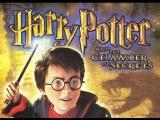 Гарри Поттер и Тайная комната. Прохождение. Часть 1