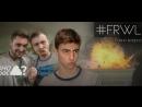 FRWL - Говно вопрос