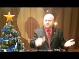 Новогоднее обращение председателя Кировского РО ВОГ А.И. Алимова