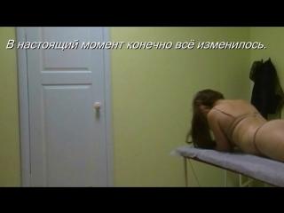 Мой первый пациент в массажном кабинете по ул. Свободы-84. Красноуфимск.