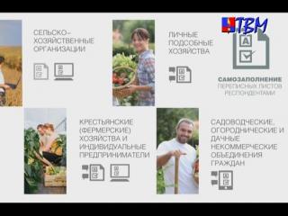В Мончегорске началась подготовка  к Всероссийской сельскохозяйственной переписи 2016 года.