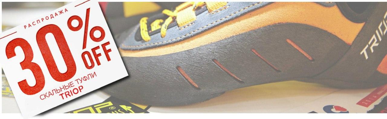Скидка на обувь Scarpa