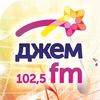 Радио Джем FM Екатеринбург 102.5 FM