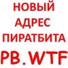 PiratBit. Новый адрес PB.wtf зеркало piratbit.ru