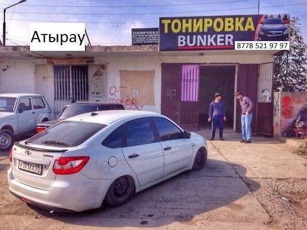 Атырау авто вк