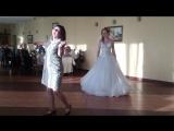 Любаша и Сергей. Танец со свекровью