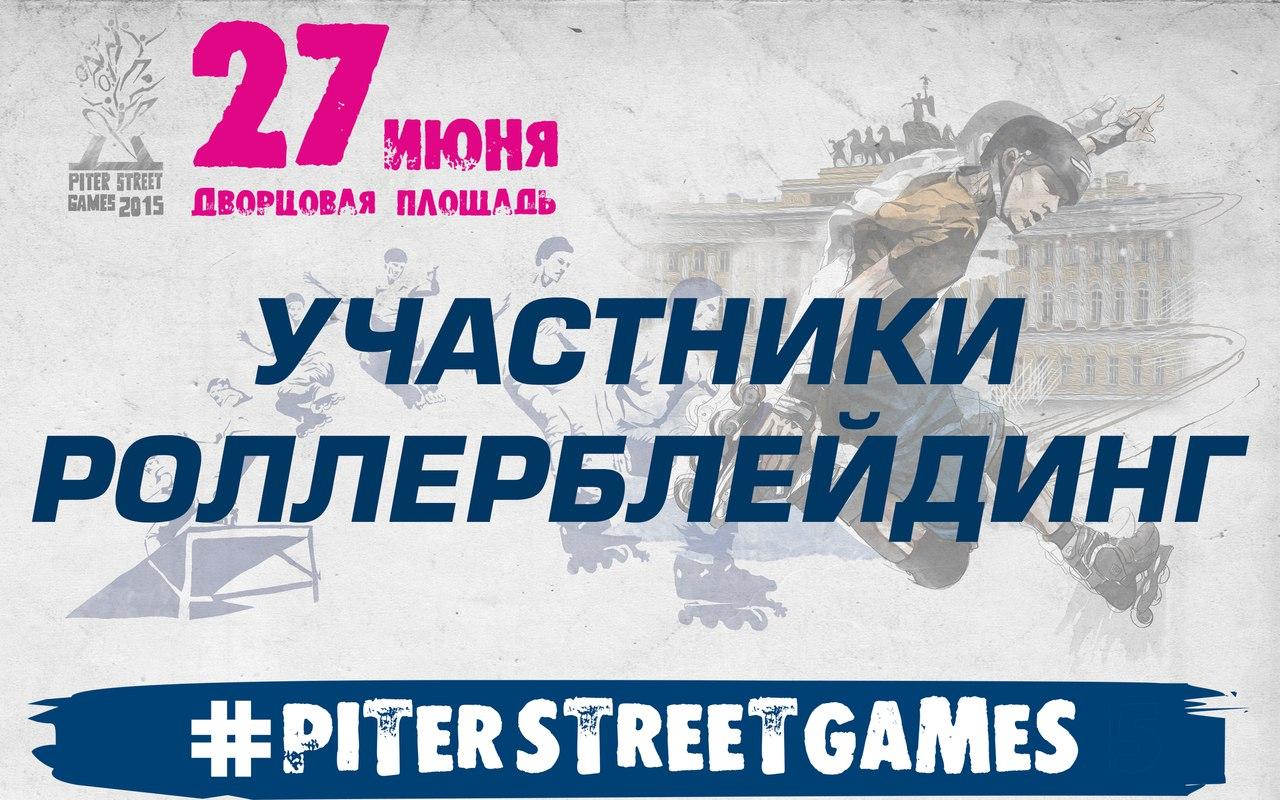 Стали известны имена участников Piter Street Games 2015