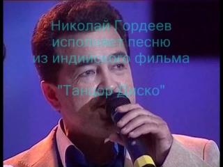 """Песня из индийского к/ф-ма """"Танцор Диско"""". Николай Гордеев."""