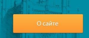 a-121.ru/o-sajte