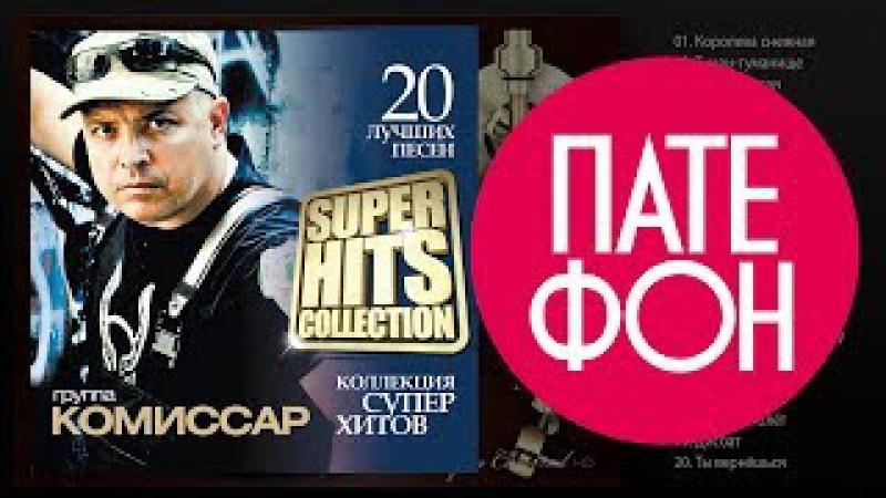 КОМИССАР Лучшие песни Full album КОЛЛЕКЦИЯ СУПЕРХИТОВ 2016