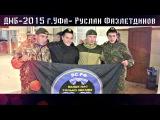 Встреча из армии ДМБ-2015 г.Уфа- Руслан Фазлетдинов