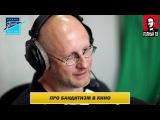 Интервью на радио Зенит: фильмы про бандитов