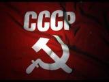 Гимн Советского Союза, настоящий гимн нашей страны!