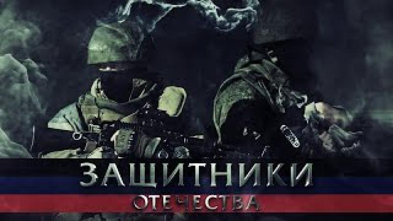 Артём Гришанов - Защитники отечества / Defender of the Fatherland / War in Ukraine
