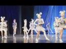 Танец мышек.